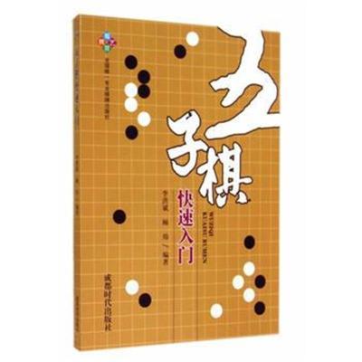 五子棋快速入门李洪斌,顾炜著9787546412078成都时代出版社