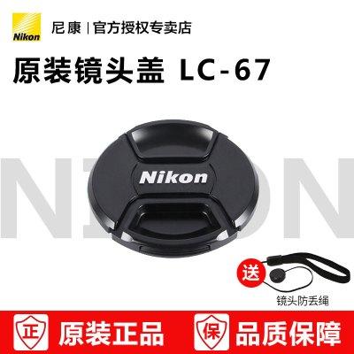 nikon/尼康LC-67mm適用于尼康18-105 18-140 16-85 18-300F6.3G 送防丟繩