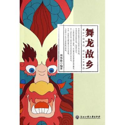 正版 舞龙故乡 无 浙江工商大学出版社 9787517801610 书籍