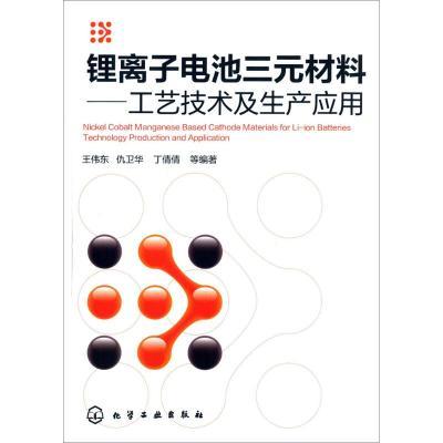 鋰離子電池三元材料 王偉東,仇衛華,丁倩倩 等 編著 著 專業科技 文軒網