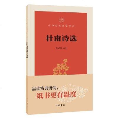 杜甫詩選(中華經典指掌文庫)