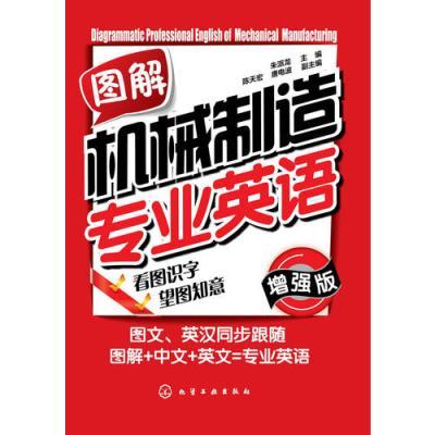 图解机械制造专业英语(增强版)