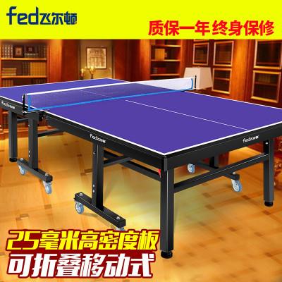 飛爾頓(FEIERDUN)乒乓球桌家用乒乓球臺可折疊式標準室內可移動案子