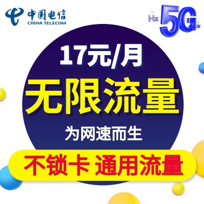 全新中国联通流量卡5g全国联通5g电话卡全国通用流量5g不限速0月租三切卡大王卡