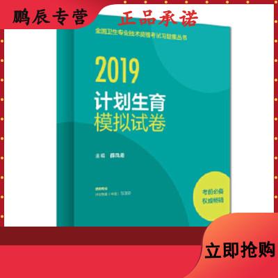 2019計劃生育模擬試卷