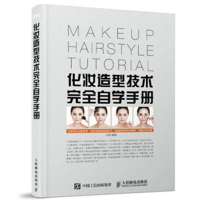 化妝造型技術完全自學手冊