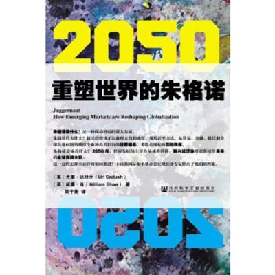 2050:重塑世界的朱格諾(英)達杜什(英)肖 著,周子衡 譯社