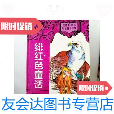 【二手9成新】緋紅色童話安德魯·朗格彩色童話全集 9781122345714