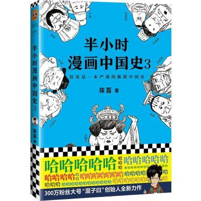 半小時漫畫中國史 陳磊 著 著 社科 文軒網