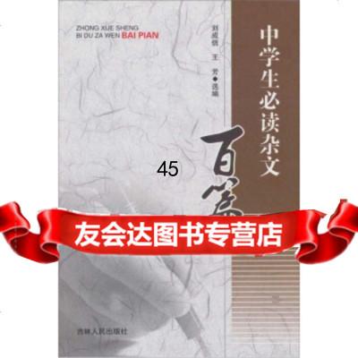 中學生必讀雜文百篇劉信,王芳9787206070419吉林人民出版