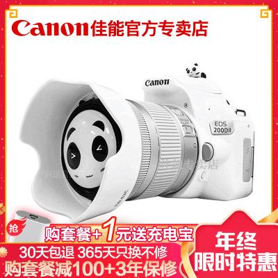 佳能(Canon)EOS 200D II数码单反相机 18-55 IS STM防抖单镜头套装 2410万像素白色 礼包版