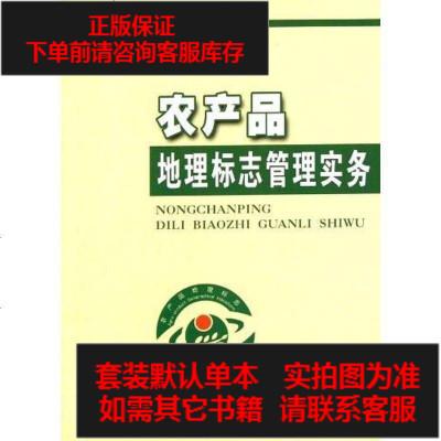 【二手8成新】农产品地理标志管理实务 9787535769442