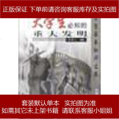 大學生必知的重大發明 宿春禮 中國時代經濟出版社 9787801692115