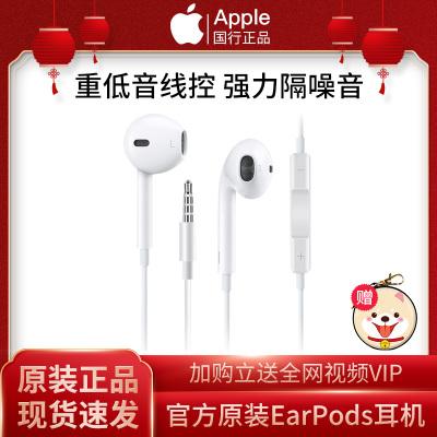 EarPods 苹果6/6S/6P原装耳机 手机线控iPhone5/5S/5C iPad/min3等通用iphone耳机
