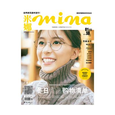米娜 2020年1月号 芳根京子