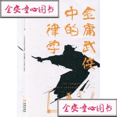 【单册】(正版)金庸武侠中的法律学金城出版
