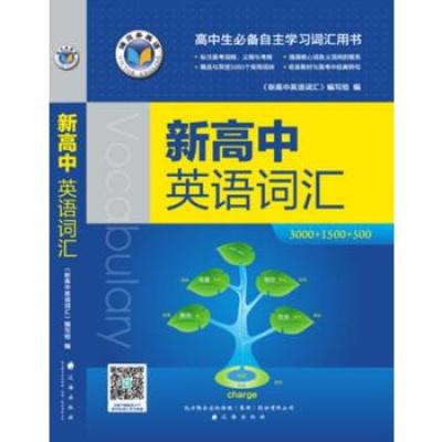 正版 维克多新高中英语词汇3000+1500+500(只是书)(原词汇3500)高中必备自主学习词汇用书