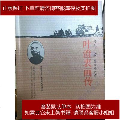 叶澄衷画传 张立茂 /胡志金 文汇出版社 9787549617937