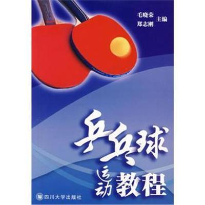 乒乓球运动教程毛晓荣,郑志刚9787561435915四川大学出版社