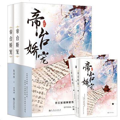 0920帝台娇宠(全两册)
