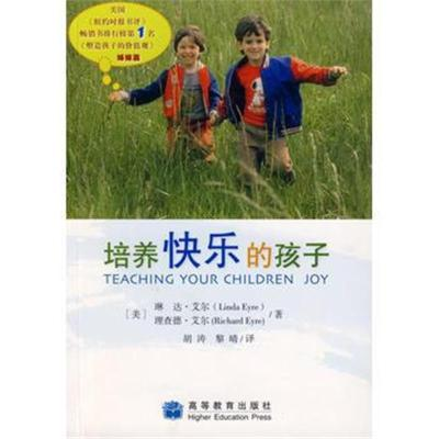 培養快樂的孩子 9787040254006