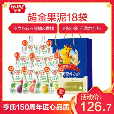 【赠手口湿巾&亨氏特制礼袋】Heinz亨氏超金营养果泥6口味18袋78g/袋 辅食添加初期以上 宝宝辅食零食
