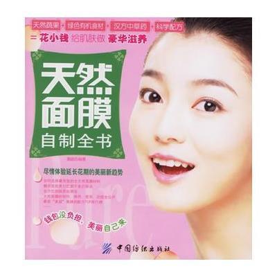 天然面膜自制全書 凰朝 9787506441964 中國紡織出版社