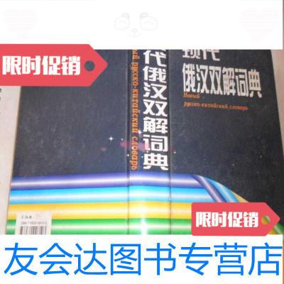 【二手9成新】現代俄漢雙解詞典() 9781518308446
