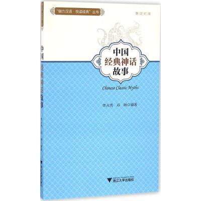 WX1中國經典神話故事