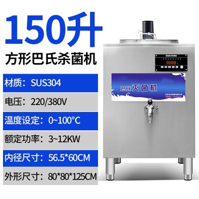 水果撈巴氏機古達鮮奶消毒機牛奶巴士自動機奶吧設備 150升方形一體機