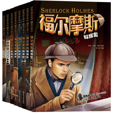 大偵探福爾摩斯探案集全集8冊青少年正版懸疑推理小說6-7-9年級10-12-15歲小學初中生課外書兒童書籍偵探小說