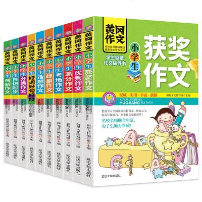 【现货-双色印刷】《小学生黄冈作文书全10册》3-4-5-6年级作文大全三四五六年级作文书大全好词好句好段同步满