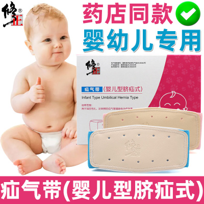 修正疝氣帶(嬰兒型臍疝式)2條/盒紅白盒嬰幼兒凸肚臍貼兒童疝氣帶