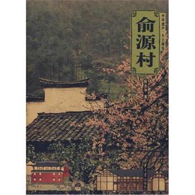 俞源村(中華遺產 鄉土建筑) 陳志華 9787302165163 清華大學出版社