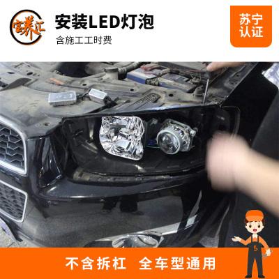 【宝养汇】全国安装LED灯泡服务(不含拆杠)(随买随用 ) 不拆杠 全车型