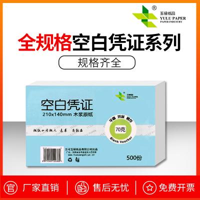 玉禄纸品(YULU PAPER)空白凭证纸(240*140mm)YLKBPZ-1会计用品财会用品费用报销单打印纸80G