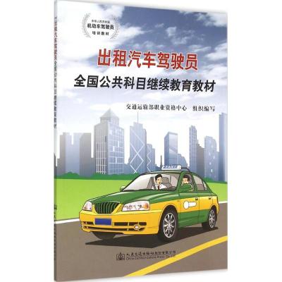 出租汽车驾驶员全国公共科目继续教育教材