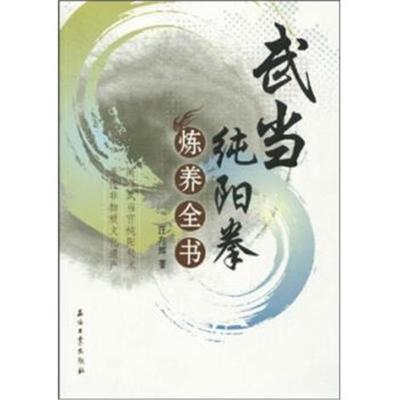 武当纯阳拳炼养全书汪兆辉9787502170721石油工业出版社