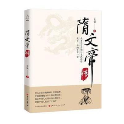 正版書籍 隋文帝傳 9787203104100 山西人民出版社發行部
