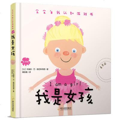 正版 宝宝自我认知游戏书:我是女孩 3-6岁 我想当宇航员消防员 厨师 司机 空姐 歌手儿童角色扮演过家家长大后的理