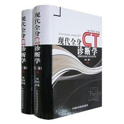 现代全身CT诊断学(第二版)(上下卷共两册)李松年,唐光健9787506737418中国医