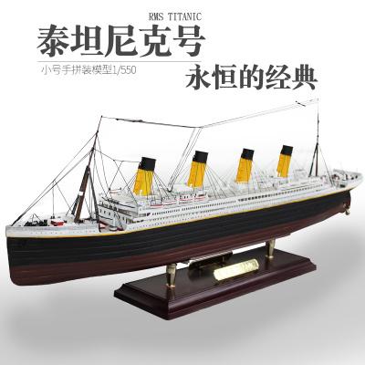 小号手拼装舰船模型泰坦尼克号成人组装船模电动中学生手工课作业 模型