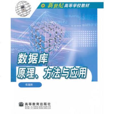 數據庫原理方法與應用——新世紀網絡課程教材張迎新97870401550 9787040155082