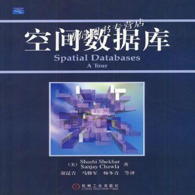 正版空间数据库 ShashiShekhar 机械工业出版社机械工业出版社(美