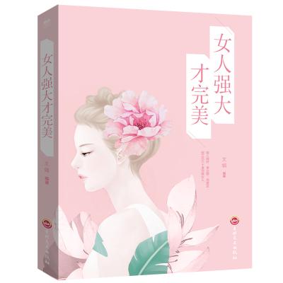 完美女人必修課-女人強大才完美 青春勵志優雅氣質青春文學人生哲學心靈雞湯 女性書籍