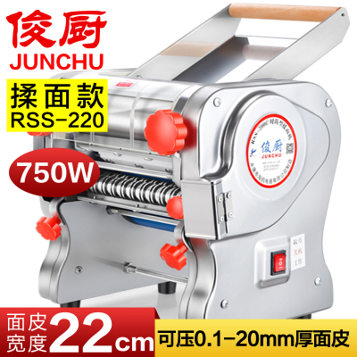 俊厨JUNCHU RSS-220不锈钢面条机揉面机压面机家用商用圆扁宽窄面全自动电动和面机擀面机大功率饺子皮馄饨皮挂面机