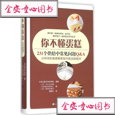 【单册】你不懂蛋糕:231个烘焙中常见问题Q&A 专业书籍 美食小吃 正版图书你 不懂蛋糕书城书店