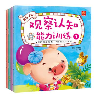 幼兒觀察認知能力訓練全4冊 早教書益智游戲書幼兒園啟蒙書