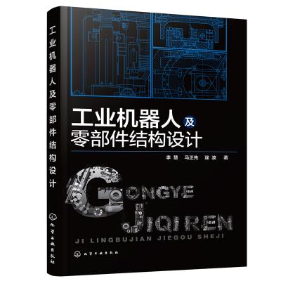 正版新書 工業機器人及零部件結構設計 工業機器人書籍 結構與原理工業機器人設計 機械自動化專業參考資料書 數控機床用機器