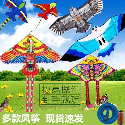 風箏蝴蝶飛機老鷹鳳凰沙燕兒童卡通大風箏放風箏送線成人濰坊線輪